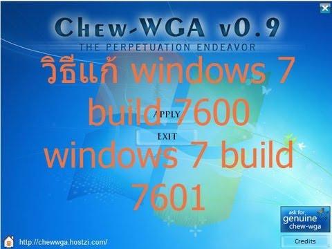 วิธีแก้ windows 7 build 7600 กับ windows 7 build 7601