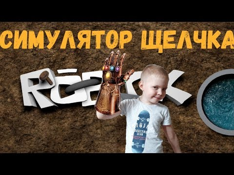 СИМУЛЯТОР ЩЕЛЧКА ТАНОСА в РОБЛОКС  || SNAP SIMULATOR ROBLOX