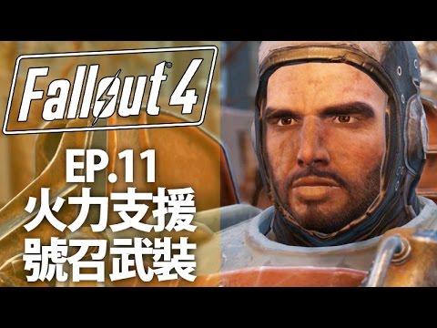 加入鋼鐵兄弟會!|【EP.11】火力支援,號召武裝|Fallout 4 (PC Ultra Setting)