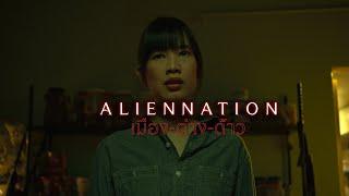 "ALIENNATION Official EP.01 เมือง-ต่าง-ด้าว ""AMERICAN GIRL"""
