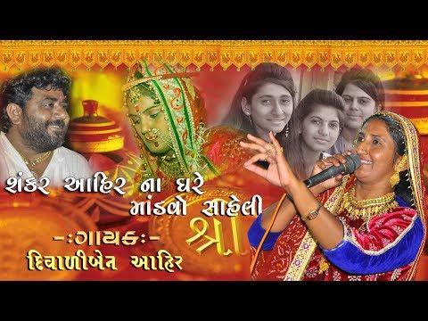 shankar ahir  na ghare lagna geet vaishai studio navdurga adipur mo.8141220755,9998106331