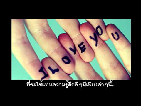รัก - Infamous Lyrics ♥
