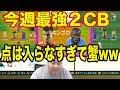 検証動画【ウイイレ2019】FPクリバリ、FPルーベン持ち同士が対決したらかならず塩試合になる説 立証wwwwmyClub日本一目指すゲーム実況!!!pes ウイニングイレブン