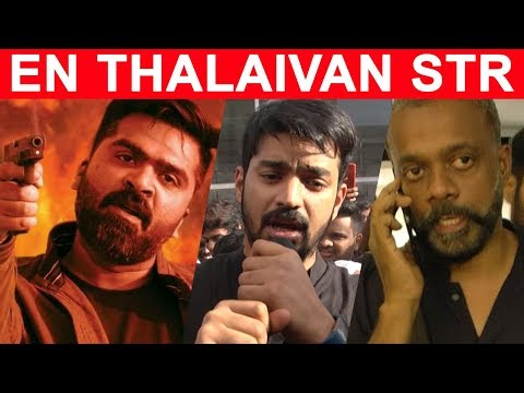 MASS: Celebrities reaction for Chekka Chivantha Vaanam FDFS | STR Fans Celebration In Theater