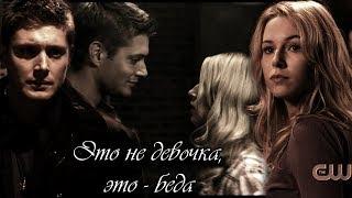♥  Dean & Jo    Это не девочка, это - беда