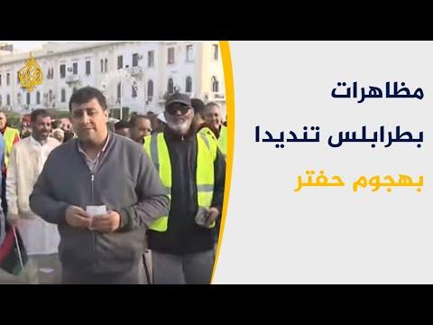 مظاهرات بطرابلس تنديدا بهجوم حفتر والدعم السعودي الإماراتي له  - نشر قبل 5 ساعة