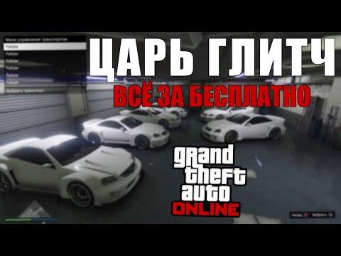 GTA Online: Царь Глитч - ВСЁ за БЕСПЛАТНО!
