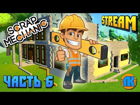 СТРОИТЕЛИ ОТ БОГА \ ЧАСТЬ 6 \ GAME Scrap Mechanic \ FREE DOWNLOAD \ СКАЧАТЬ СКРАП МЕХАНИК !!!