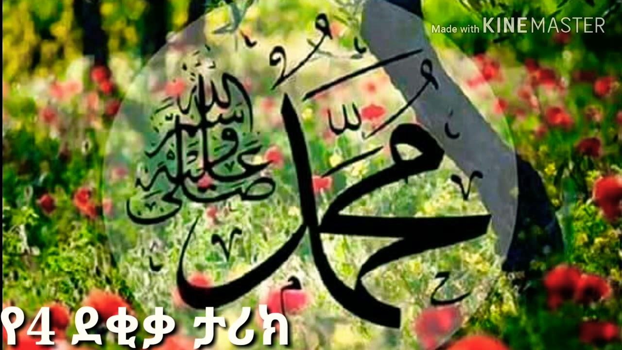 Download Amharic dawa ፊዳከ ያረሱሉሏህ Fidake || Minber Tube || Bilal Tube || Fillah Tube
