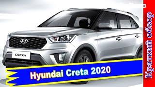 Авто обзор - Hyundai Creta 2020: Для России самый популярный кроссовер обновился