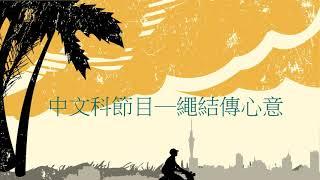 Publication Date: 2021-03-30 | Video Title: 閩僑中學 | 校園電視節目 | 中文科 | 繩結傳心意