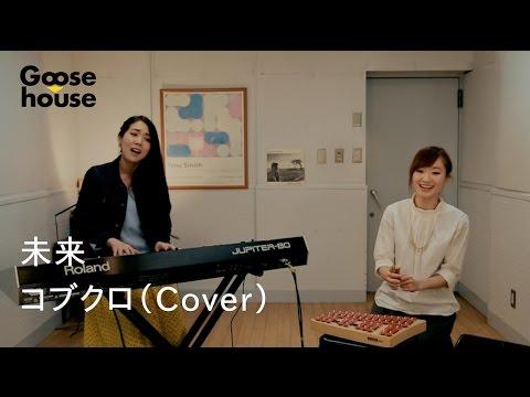 未来/コブクロ(Cover)
