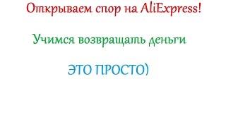 Как открыть спор на aliexpress! Возвращаем деньги. Часть 1(, 2014-08-17T06:00:03.000Z)