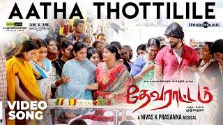 Devarattam | Aatha Thottilile Video Song | Gautham Karthik | Muthaiya | Nivas K Prasanna