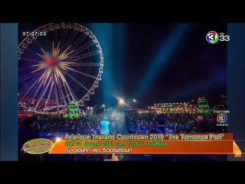 Asiatique Thailand Countdown 2019 'THE TOMORROW PORT'