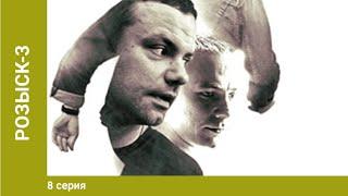 Розыск. 8 Серия. 3 Сезон. Криминальный Детектив. Лучшие Сериалы