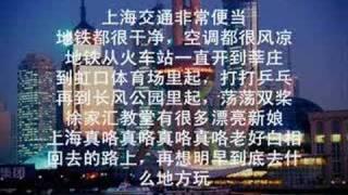 99次恋爱爱上上海shanghai Rap 上海话.