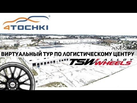 Виртуальный тур по центру TSW Alloy Wheels