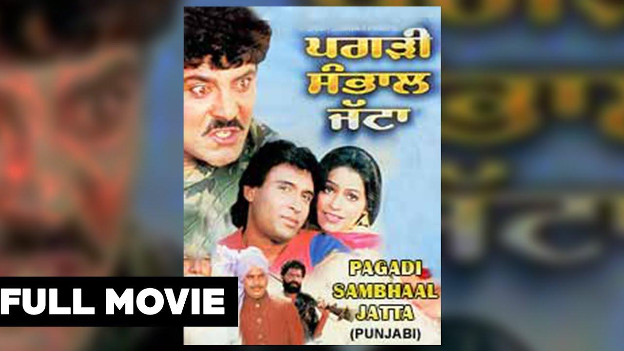 Pagri Sambhal Jatta - Full Punjabi Movie | Dara Singh,Sukhjinder Shera,Yograj Singh