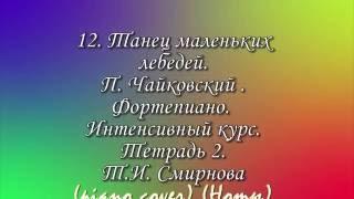 Танец маленьких лебедей - П. Чайковский (Фортепиано. Интенсивный курс. Тетрадь 2, Смирнова Т.И.)
