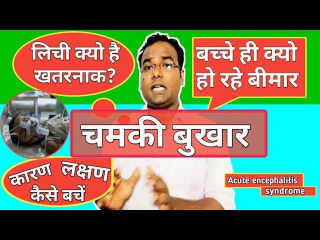 Chamki Bukhar क्या है?,कारण, chamki bukhar ke lakshan, बच्चे क्यो हो रहे हैं बीमार। कैसे बचें।