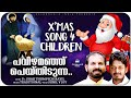 PAVIZHAMANJU | Malayalam Christmas CAROL Song | Fr.Shaji Thumpechirayil