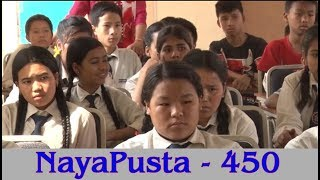 Do you like NayaPusta? | Awareness through films | NayaPusta - 450