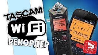TASCAM DR-22WL портативный двухканальный рекордер c WI-FI