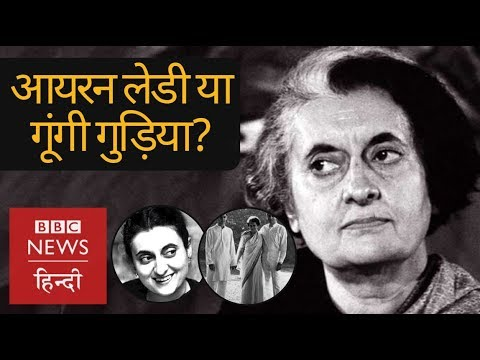Indira Gandhi: Rare photos and video footage of 'Iron Lady'  (BBC Hindi)