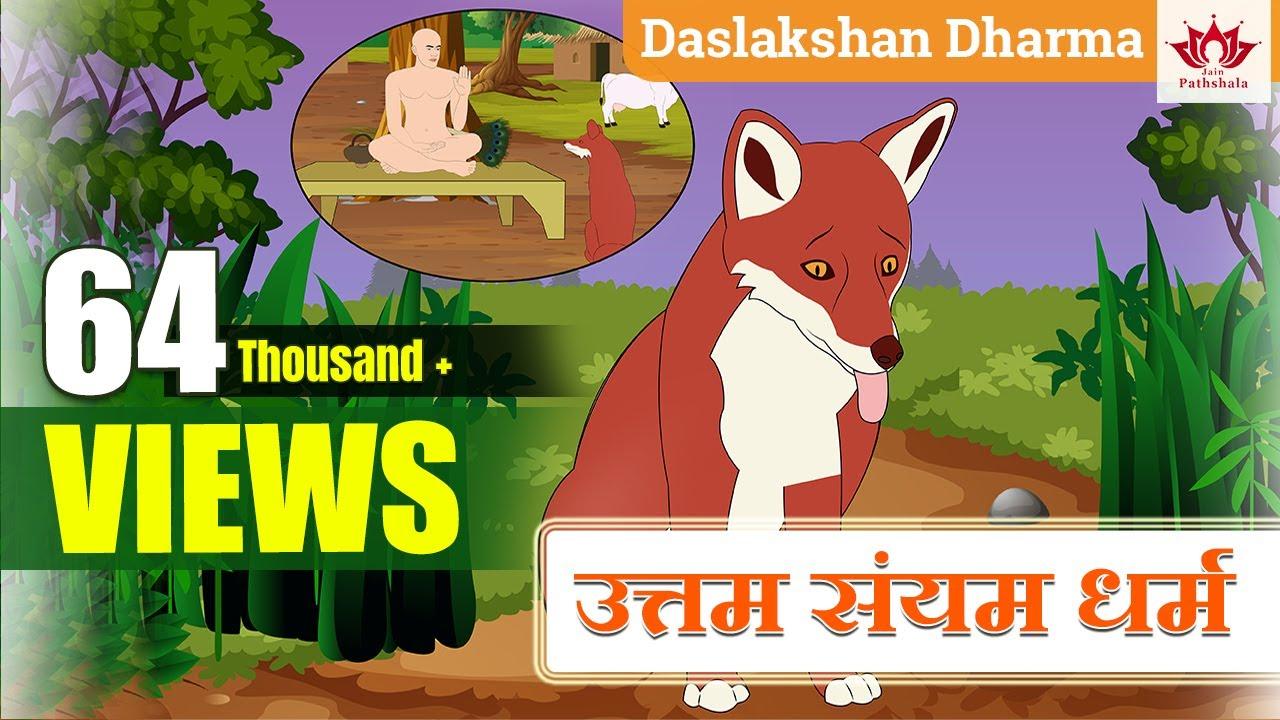 Download उत्तम संयम धर्म कहानी  | Uttam Sanyam Dharm story | Daslakshan Series | Jain Animated Stories kids
