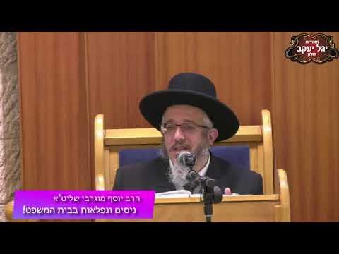 """ניסים ונפלאות בבית המשפט!הרב יוסף מוגרבי שליט""""א"""