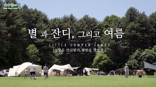 [4K] 별과 잔디, 그리고 여름    잔디캠핑   별…