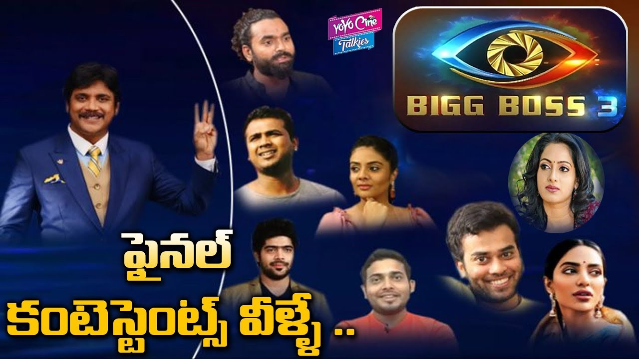 Bigg Boss 3 Telugu   Bigg Boss 3 Telugu Contestants Final List   Nagarjuna  Host   YOYO Cine Talkies