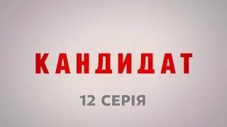 Кандидат. 12 серія