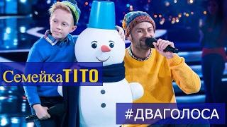 """Максим и Василий Титовы » шоу """"Два голоса"""" на СТС, """"Белый снег""""."""