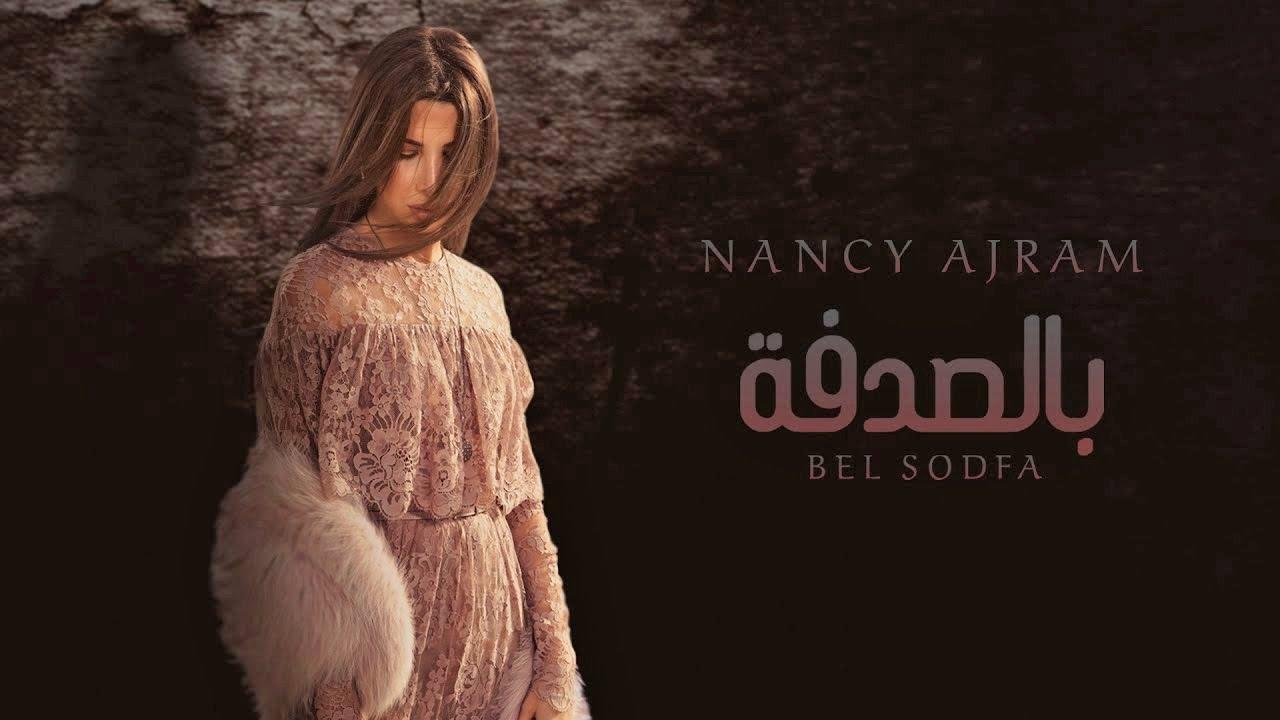 Nancy Ajram - Bel Sodfa - Official Lyrics Video / نانسي عجرم - بالصدفة  - أغنية