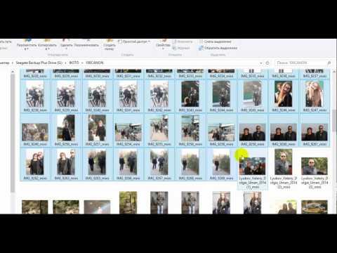 Как переименовать много фото и файлов быстро