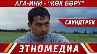 МЕКЕНИМДИН ЖИГИТТЕРИ | Ага- Ини | Саундтрек 2 - 2018 | Режиссер - Руслан Акун