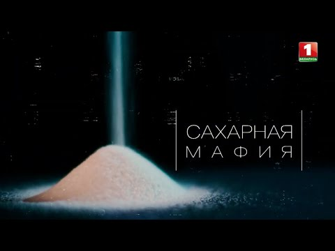 """""""Сахарная мафия"""". Большое расследование АТН. Панорама"""