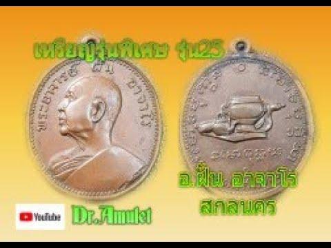 ส่องเหรียญรุ่น 25 พระอาจารย์ฝั้น อาจาโร ปี 2515 พิมพ์หน้ารุ่น9 ยอดนิยม