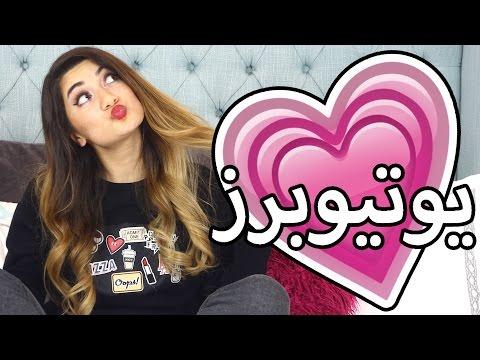 اليوتيوبرز اللي بحبهم | The YouTubers I love!