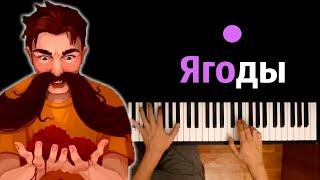 BAV - Ягоды (Первая версия) ● караоке | PIANO_KARAOKE ● ᴴᴰ + НОТЫ & MIDI