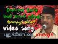 Kodana kodi (கோடான கோடி மலர்) - Puthukkottai em batcha  islamic song..super fancy abiramam  ,