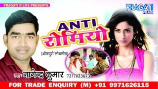 Anti Romeo Gathit Bhail Ba | Nagendra Kumar | Anti Romio | Bhojpuri Hit Audio Songs 2017