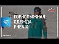 ✅ Горнолыжная одежда  Phenix