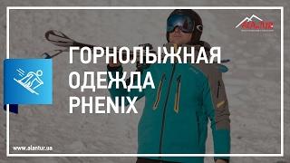 видео Выбор женской горнолыжной одежды