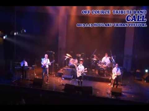 2013 1 13 第3回邦楽トリバンフェスティバル出演 ダイジェスト動画 CALL(オフコーストリビュートバンド)