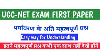 UGC - NET EXAM  MOST IMPORTANT Environment  Questions for 1st paper