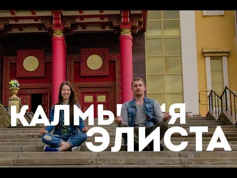Республика Калмыкия - Элиста видео | #Пакуемся