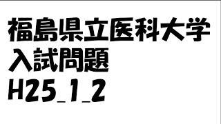 福島県立医科大学入試問題H25_1_2【過去問解説】